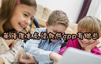英语课本点读软件app有哪些