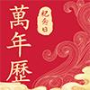 纪念日日历万年历手机版1.0.0 官方安卓版