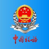 智慧税务APP贵州下载1.0.0 正式版