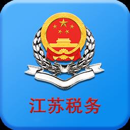 江苏税务社保缴纳下载app1.1.15 官方最新版
