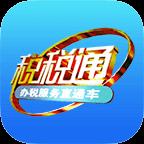 税税通青岛税app下载3.3.0 手机版