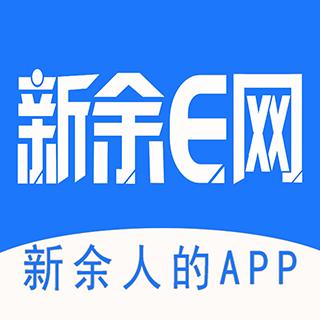 新余E网官方版软件1.0 安卓版