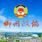 柳州政协网app1.0.50 官方版