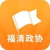 福清e政协手机客户端1.0.64 官方最新版