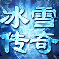 剑魂榜冰雪传说1.0 超变版