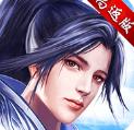 剑雨传说送永久VIP1.0 满v版