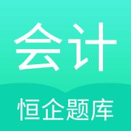 恒企会计职称题库app官方版1.0.0 安卓版