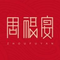 周福宴商城app1.0 官方版