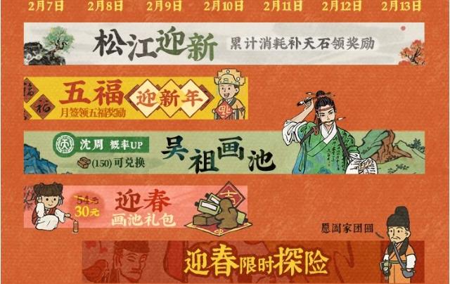 江南百景图新春活动版