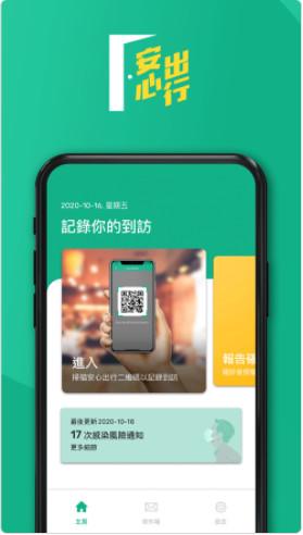 安心出行app下载苹果版