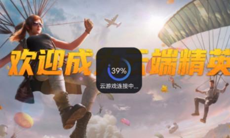 和平精英云游戏高画质10M