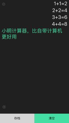小明计算器邀请码免费版