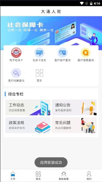 大连人社最新app
