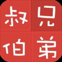 拜年亲戚叫法app1.0 最新免费版