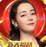 荣耀大天使2021新春版福利版1.10.9