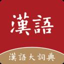 汉语大词典第二版手机版1.0.24 安卓