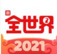 全世界手�C版app2021最新版2.1.0 免�M版