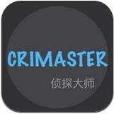 推理大师侦探大师游戏手机版1.0.8