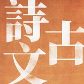 中国古诗文精读app1.0.0 安卓中文版