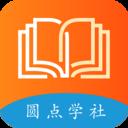 圆点学社极速版app安卓1.0.0 官方版