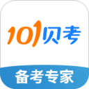 101贝考破解版2021最新版7.2.3.6 安卓版
