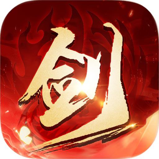尘缘剑歌行送v版1.4.8 安卓版
