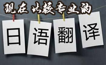 现在有哪些较为专业的日语翻译APP
