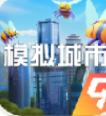 模拟城市我是市长中国版无限绿钞金