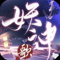 妖神歌兑换码大全版1.0 最新版