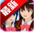 樱花校园模拟器更新莲花灯版升级版