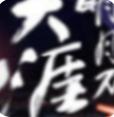 天涯明月刀手游全新势力版0.0.27 最
