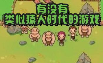 有没有类似猿人时代的游戏