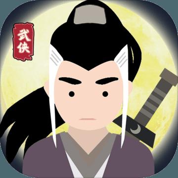 大侠式人生兑换码福利版1.0 安卓版