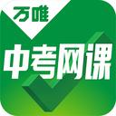 万唯中考试题研究2021答案app1.5.5 最新电子版