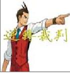 逆�D裁判4移植版安卓�h化版1.0.5 中文免�M版