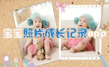 有没有好用的宝宝照片成长记录App推荐?