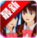 樱花校园模拟器1.038.01版本中文版高级版
