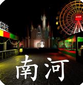游��@南河安卓版�玩版1.0.0 先行版
