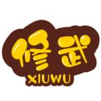 无限修武挂机修仙游戏0.0.1 单机免费版