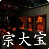 �O美琪疑案金牙宗大��安卓版�玩版1.0.0 ��先版