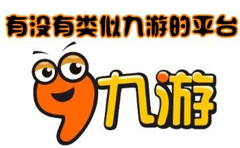 有�]有�似九游的平�_