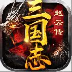 新三国志赵云传联网更新版1.0.0 福