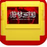 游梦三国手游礼包激活码版1.0 变态