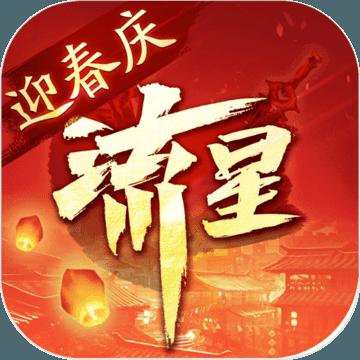 流星群侠传手游真灵化龙版2021春节