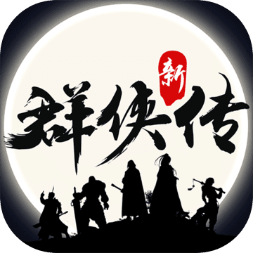 河洛群侠传云游戏1.0 正式版