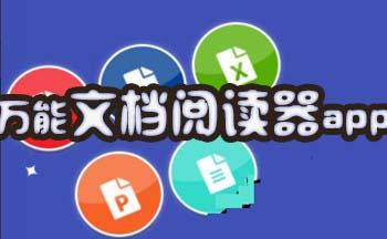 �f能文�n��x器app