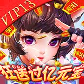 山河狂送过亿元宝vip13版本1.1.5 最