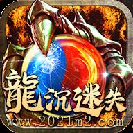 龙沉迷失单职业版1.0 最新版