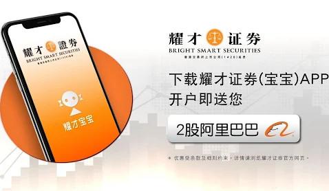 香港耀才证券宝宝app安卓版
