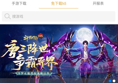 嗨游乐bt手游盒子app2021最新版